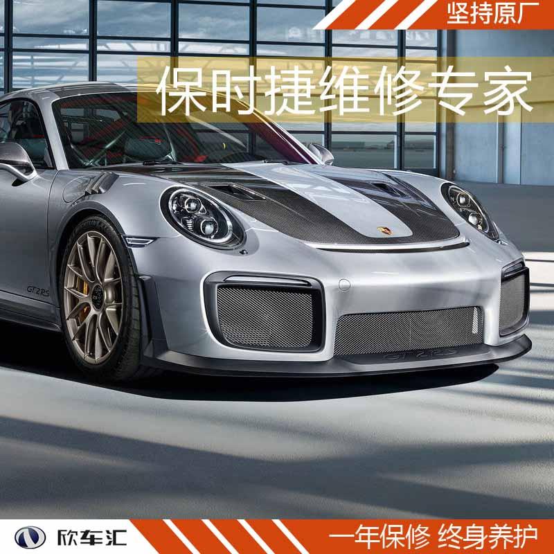 保时捷更换变速箱油费用,上海保时捷保养,保时捷保养哪家好
