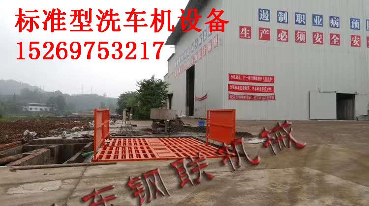 建筑洗車池圖紙鋼聯洗車機廠家提供