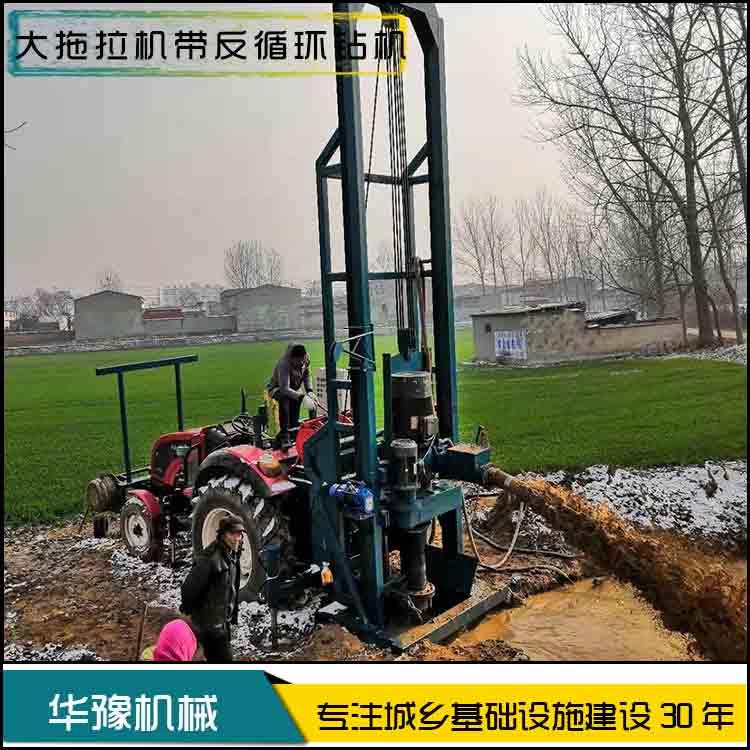 华豫大拖拉机带反循环钻机 7寸反循环打桩机