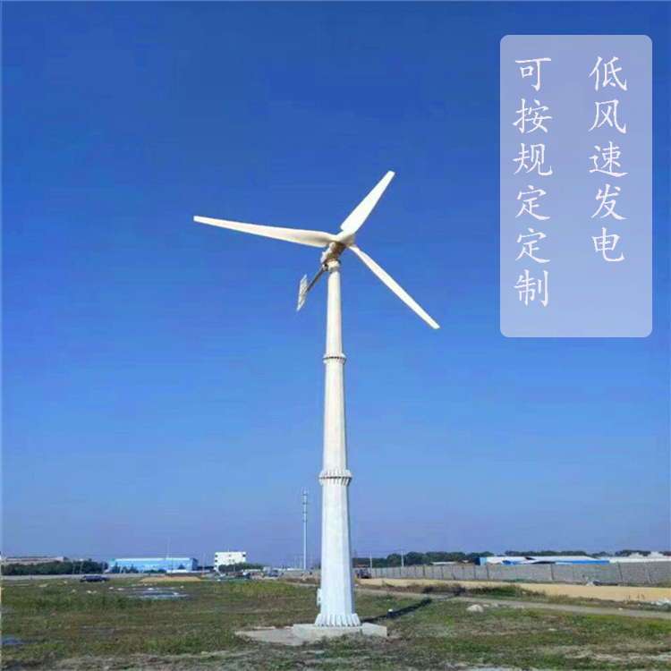 30kw风力发电机组水平轴低速风力发电机