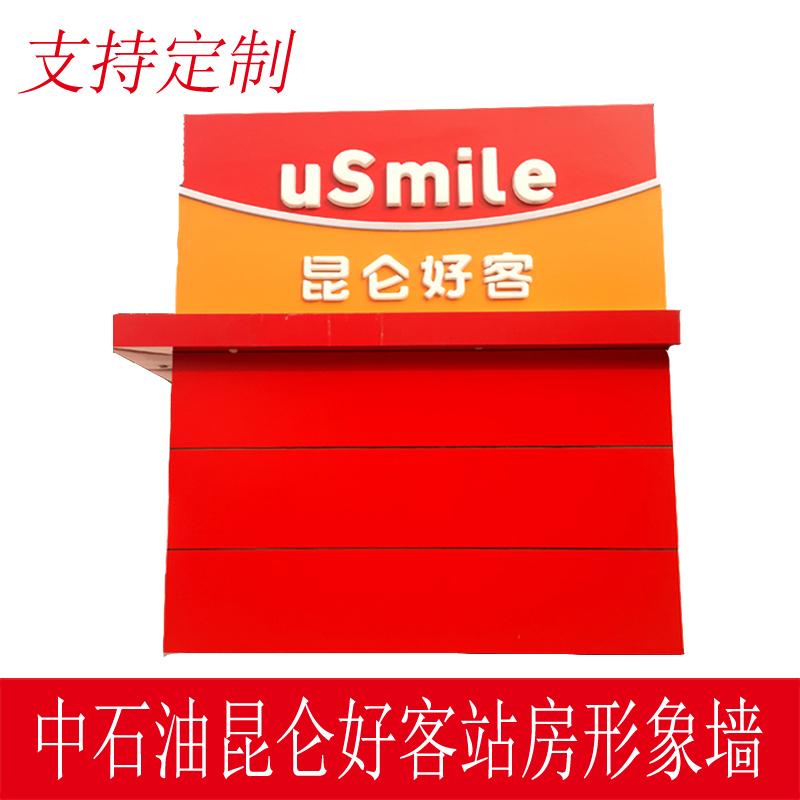 昆仑好客站房形象uSmile笑脸中石油加油站亚克力PVC贴膜微笑灯箱