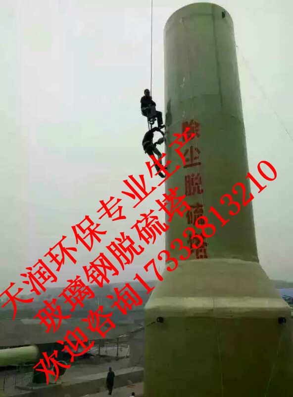 广东玻璃钢脱硫塔 脱硫除尘器 锅炉玻璃钢脱硫塔 砖窑玻璃钢脱硫塔
