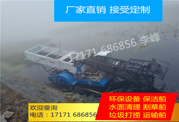 清运船 打捞船 清污船 保洁船 运输船 收割船 清漂船