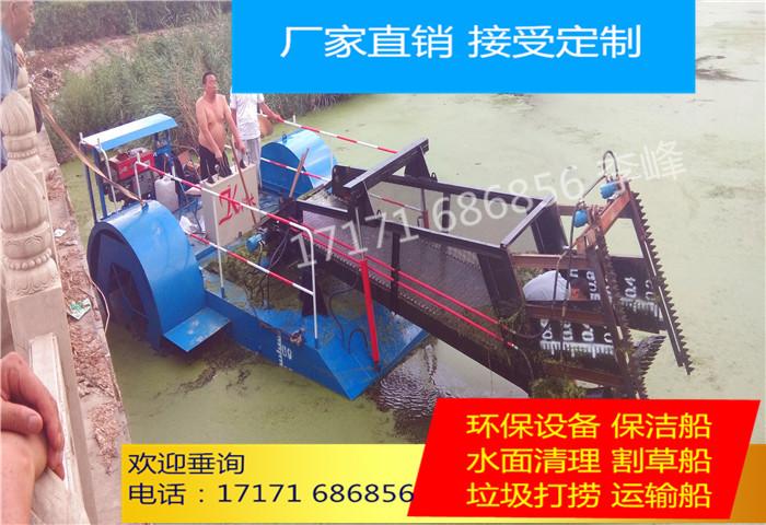 运输船 收割船 清漂船 割草船 船舶环保