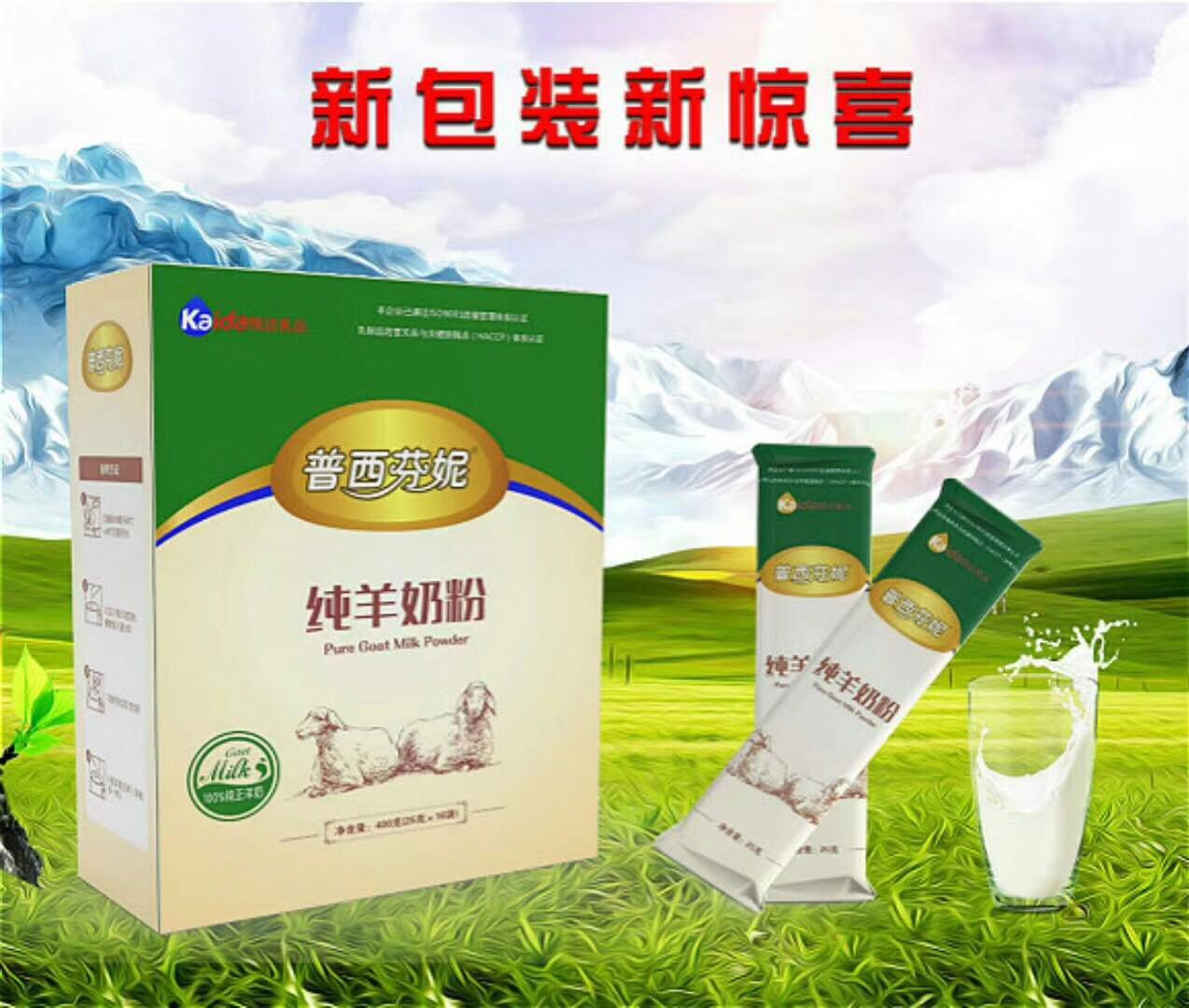西安羊奶粉代加工企业专为中老年人设计