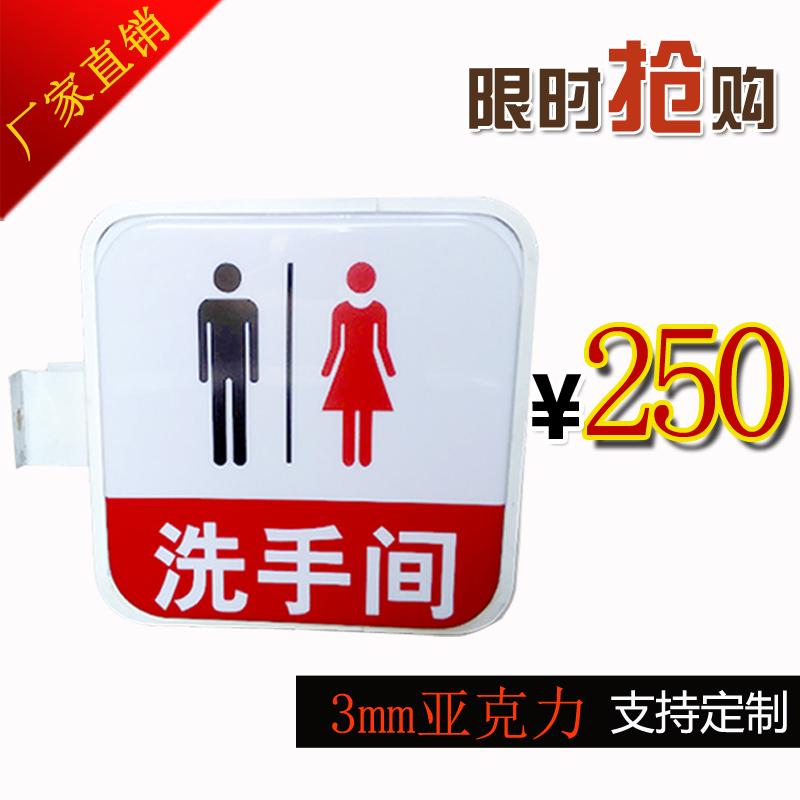 加油站洗手间灯箱卫生间led指示牌亚克力中石化油厕所男女标识
