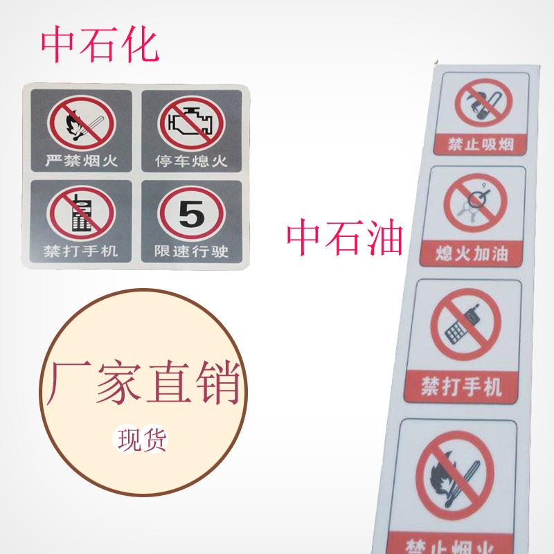 加油站四禁牌立柱站警示中国石油石化禁止吸烟标识标牌罩棚支安全