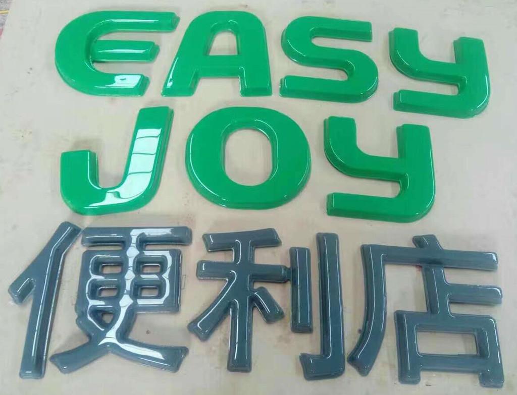 加油站中石油便利店店招字体EASYJOY便利店弧形字