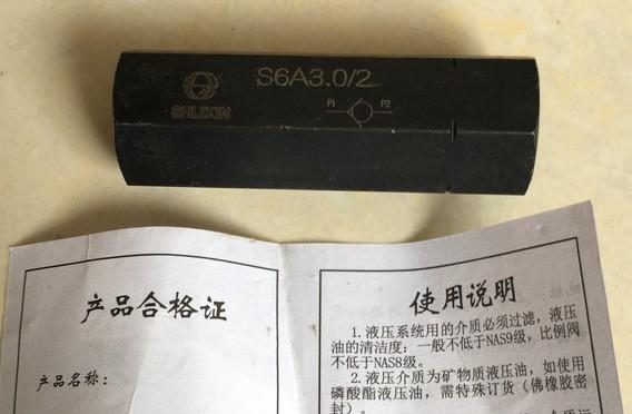 S20A5.0管式单向阀上海立新介绍