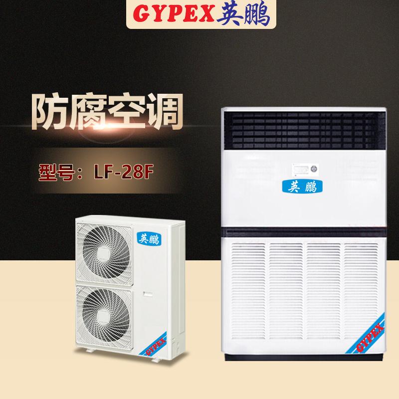 无锡防腐空调,徐州防腐空调供应商