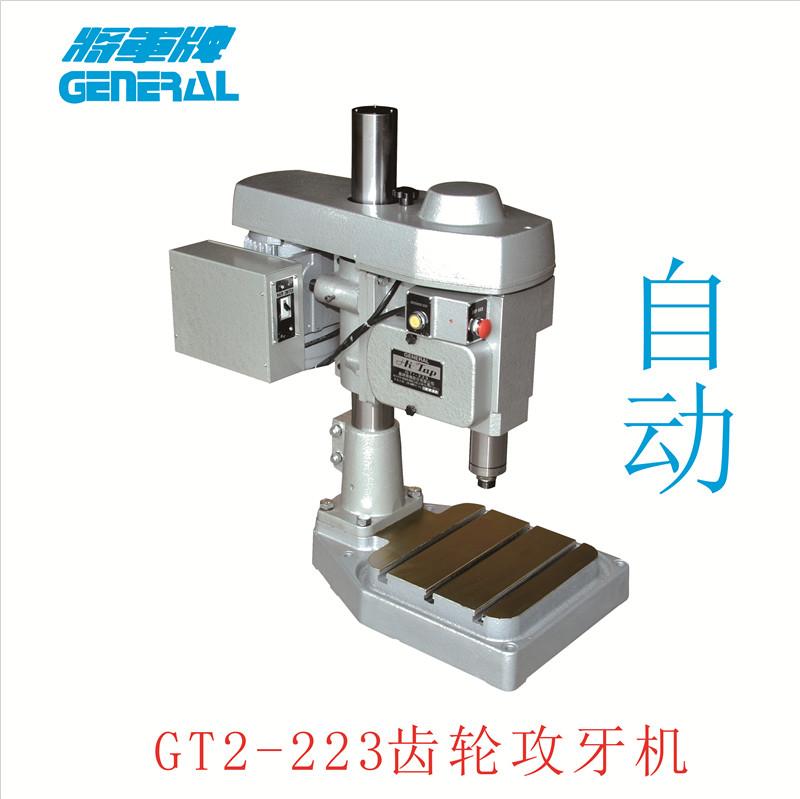 佛山台湾将军GT2-223直推式全自动攻丝机压铸件四轴