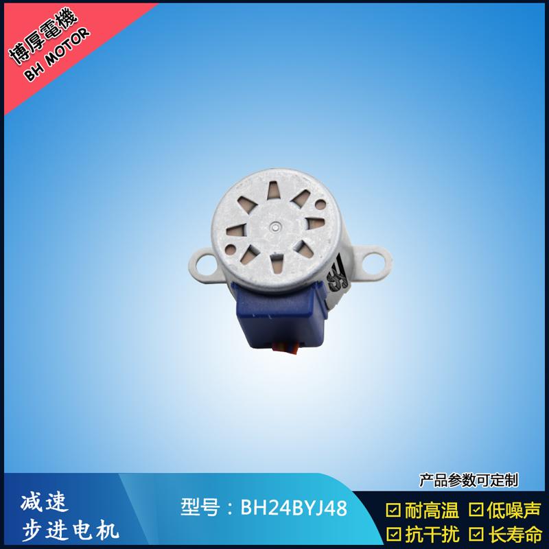 24BYJ48家用电器减速步进电机 直流5V 12V微型电机 博厚定制