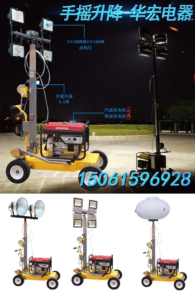 工程移动球形月球灯1000W自发电手摇桅杆升降式应急照明车组2000W