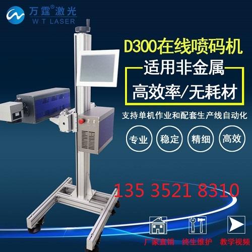 番禺激光喷码机_万霆激光喷码机_非油墨激光设备打标厂家