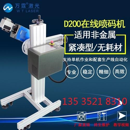 日期激光喷码机_万霆激光喷码机_非油墨激光设备广州厂家