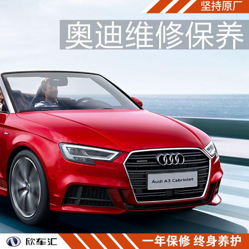 奥迪更换刹车油注意事项,奥迪保养费用,上海奥迪保养哪家好