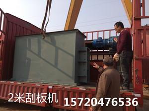 刮板输送机、埋刮板输送机水平输送
