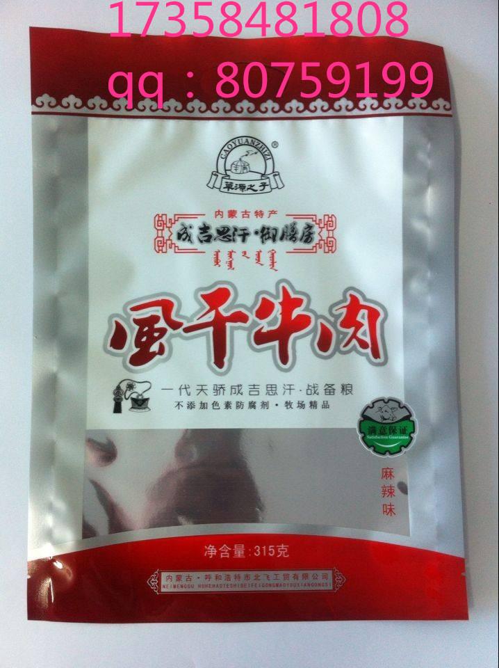芜湖厂家直销大枣复合包装袋优惠促销