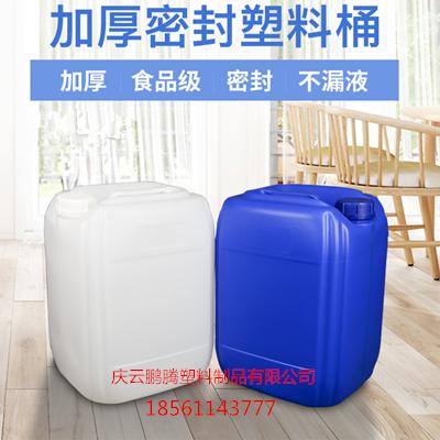 20L加强筋塑料桶20升堆码桶