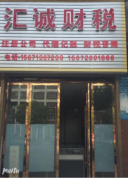安陆汇诚财务咨询有限公司