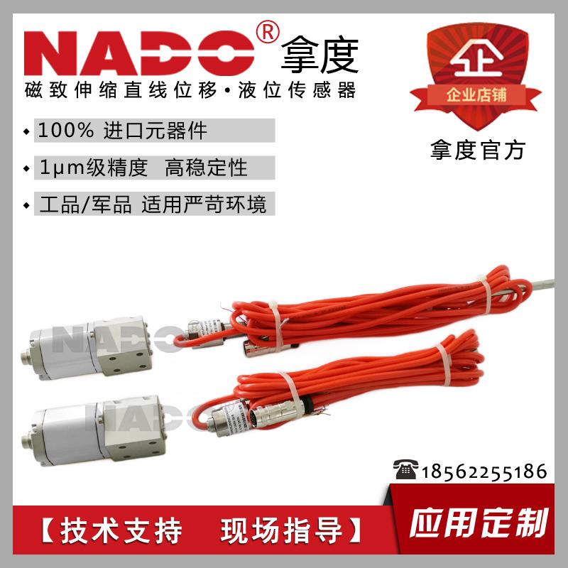 拿度NADO微型小型MINI分体磁致伸缩位移传感器尺计/液压油缸/进口