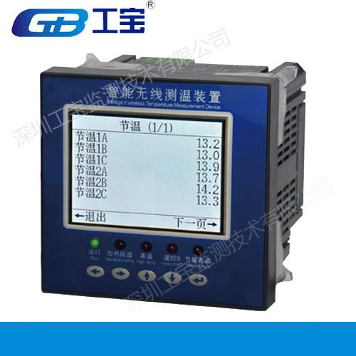 工寶牌HS200c在線式測溫儀