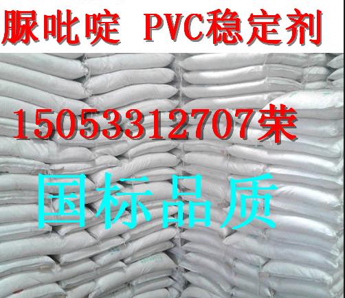 山东PVC热稳定剂专用脲吡啶生产厂家