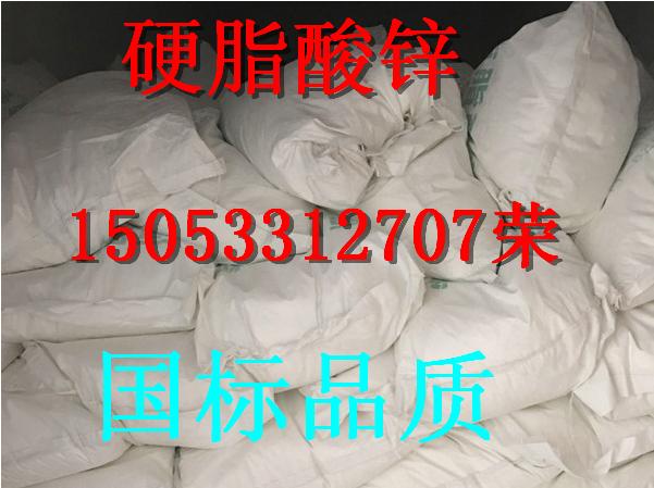 山东国标硬脂酸锌生产厂家 供应商价格