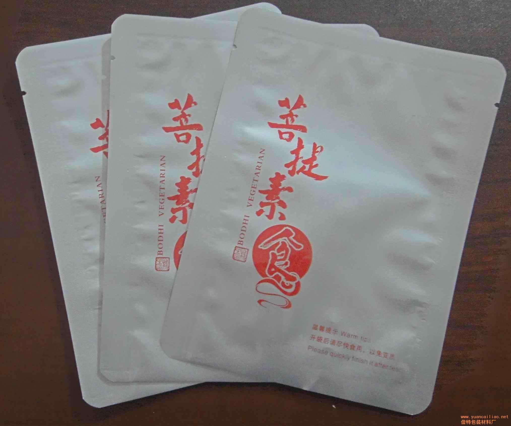 芜湖厂家专业生产销售真空铝箔袋材质优良