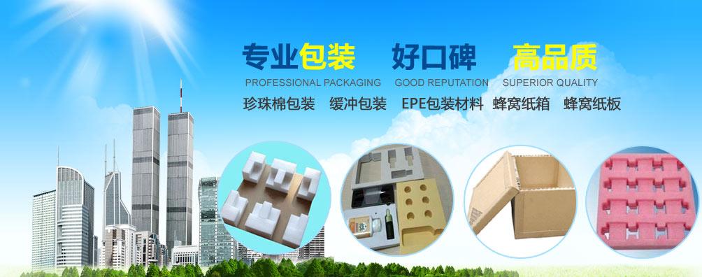 贵州珍珠棉包装材料贵州EPE珍珠棉