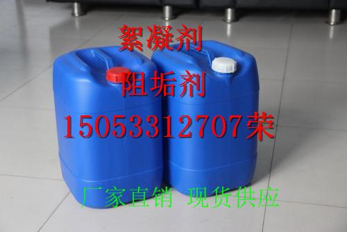 进口水处理絮凝剂阻垢剂生产厂家 供应商价格便宜