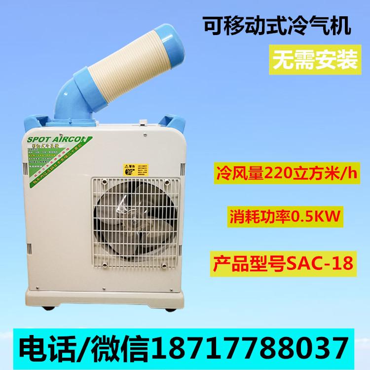 冬夏移动冷气机SAC-18车间移动空调