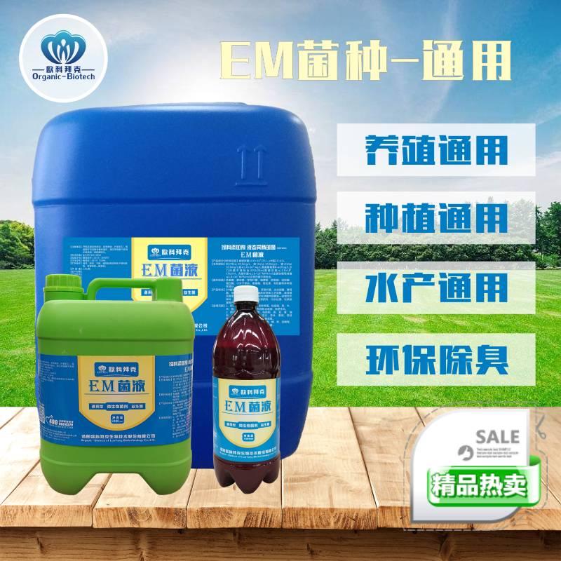 欧科拜克em菌液防病除臭畜禽养殖种植水产通用益生菌原液em菌液