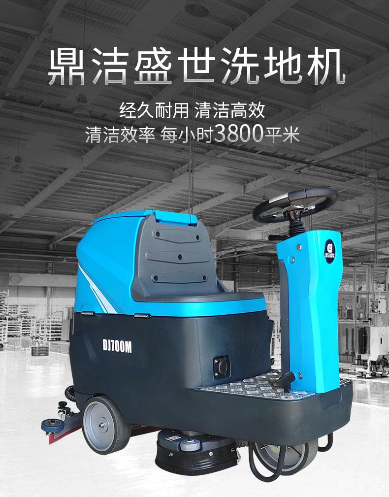 大型保洁专用驾驶式洗地机供货厂家