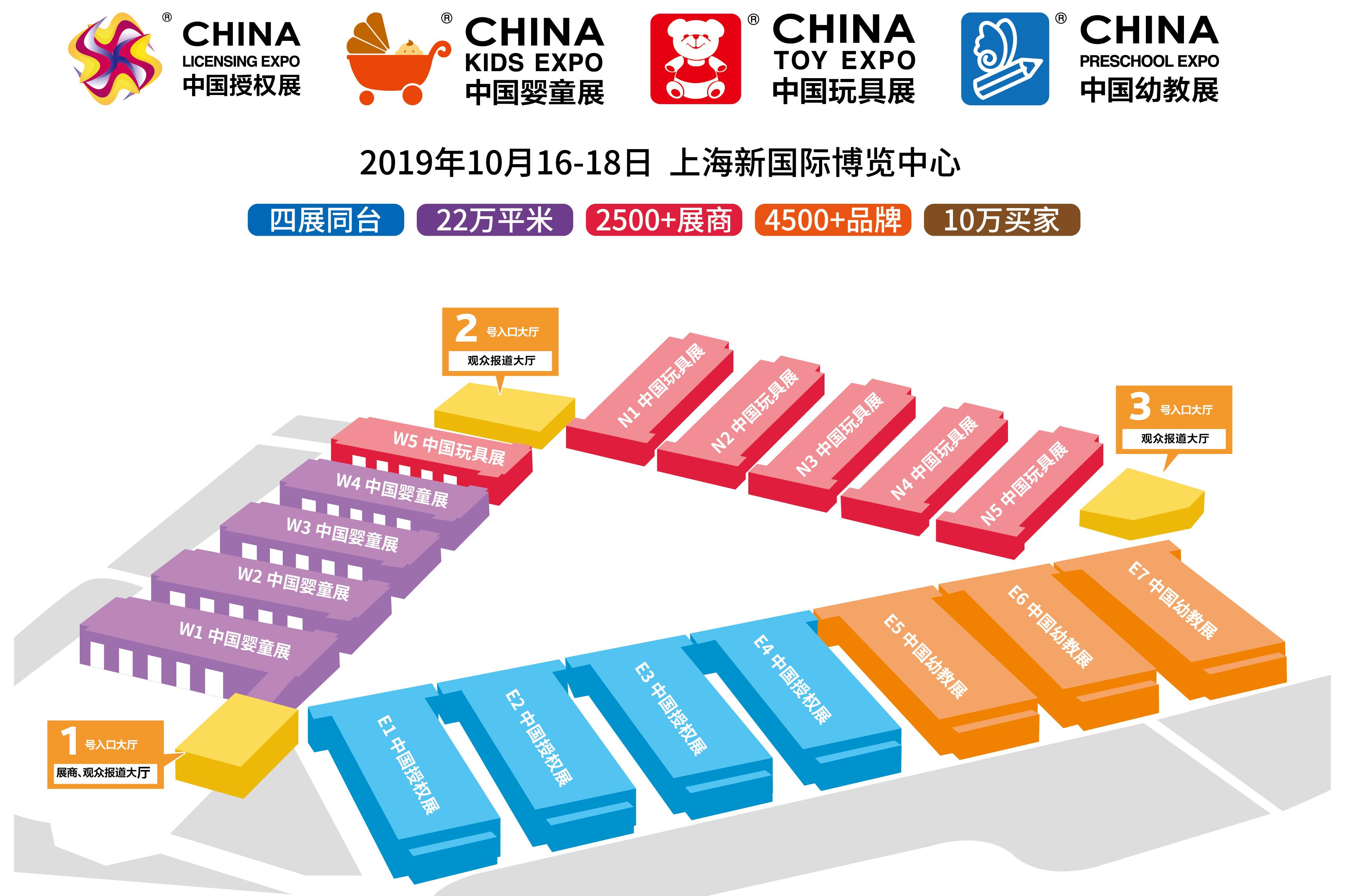 2019年上海CKE中国婴童玩具幼教展