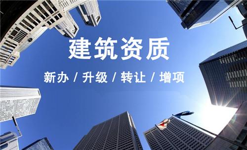 北京装饰装修二级资质转让