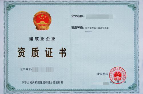 苏州电力工程施工三级资质办理