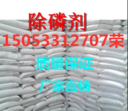 山东国标除磷剂生产厂家 供应商价格便宜 现货供应