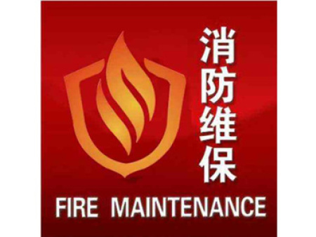 宝鸡消防工程施工、专业消防团队维保、改造