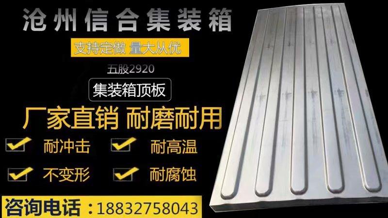 加工1200*2920/2370mm集装箱顶板厚度1.0到2.0mm
