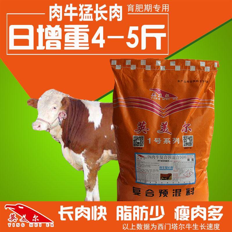 肉牛预混词料圈养牛催肥饲料哪种比较好
