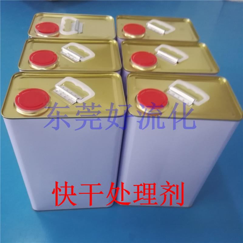 促銷硅膠快干處理劑廠家 東莞好流化