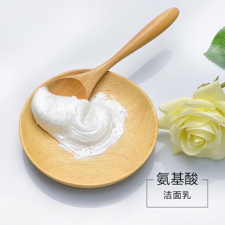氨基酸洁面乳厂家氨基酸洗面奶化妆品oem贴牌代加工