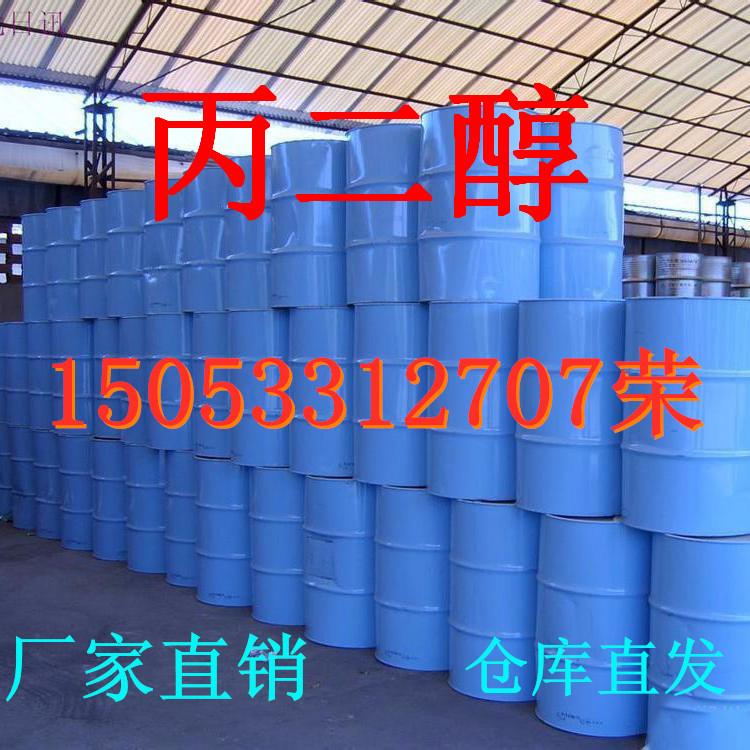 山东国标丙二醇生产厂家 供应商价格便宜