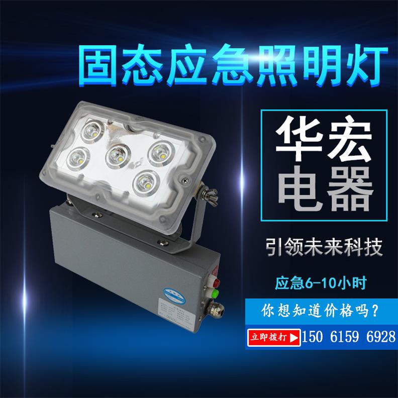 海洋王NFE9178 固态应急照明灯变电站应急照明灯应急6-10小时