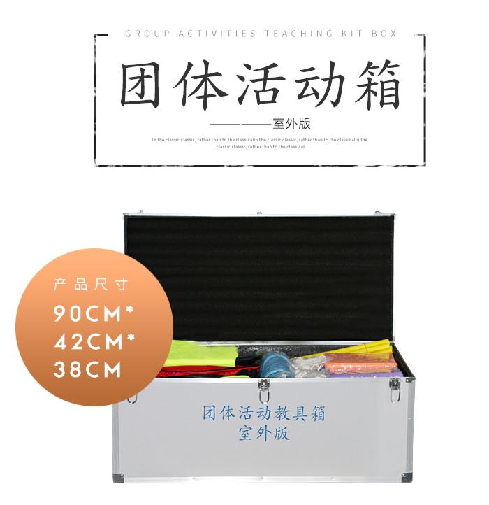 团体活动箱室外版厂家 团体活动箱室外版价格