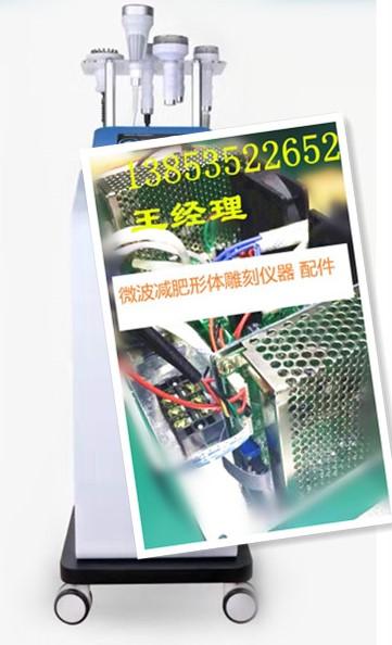 微波减肥仪专用微波管 微波减肥仪专用机芯
