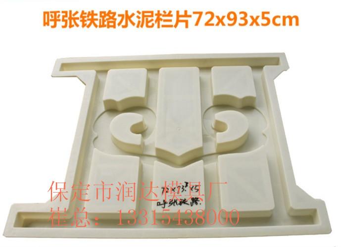 镇原县 高铁防护栏模具 高铁防护栏塑料模具 出厂价格