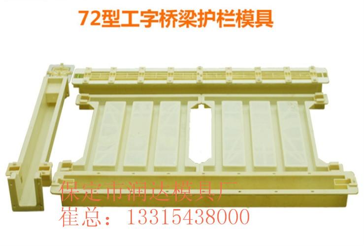 环县 高铁专用护栏模具 高铁专用护栏塑料模具参考价格