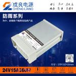 东莞成良12V360W防雨电源生产厂家